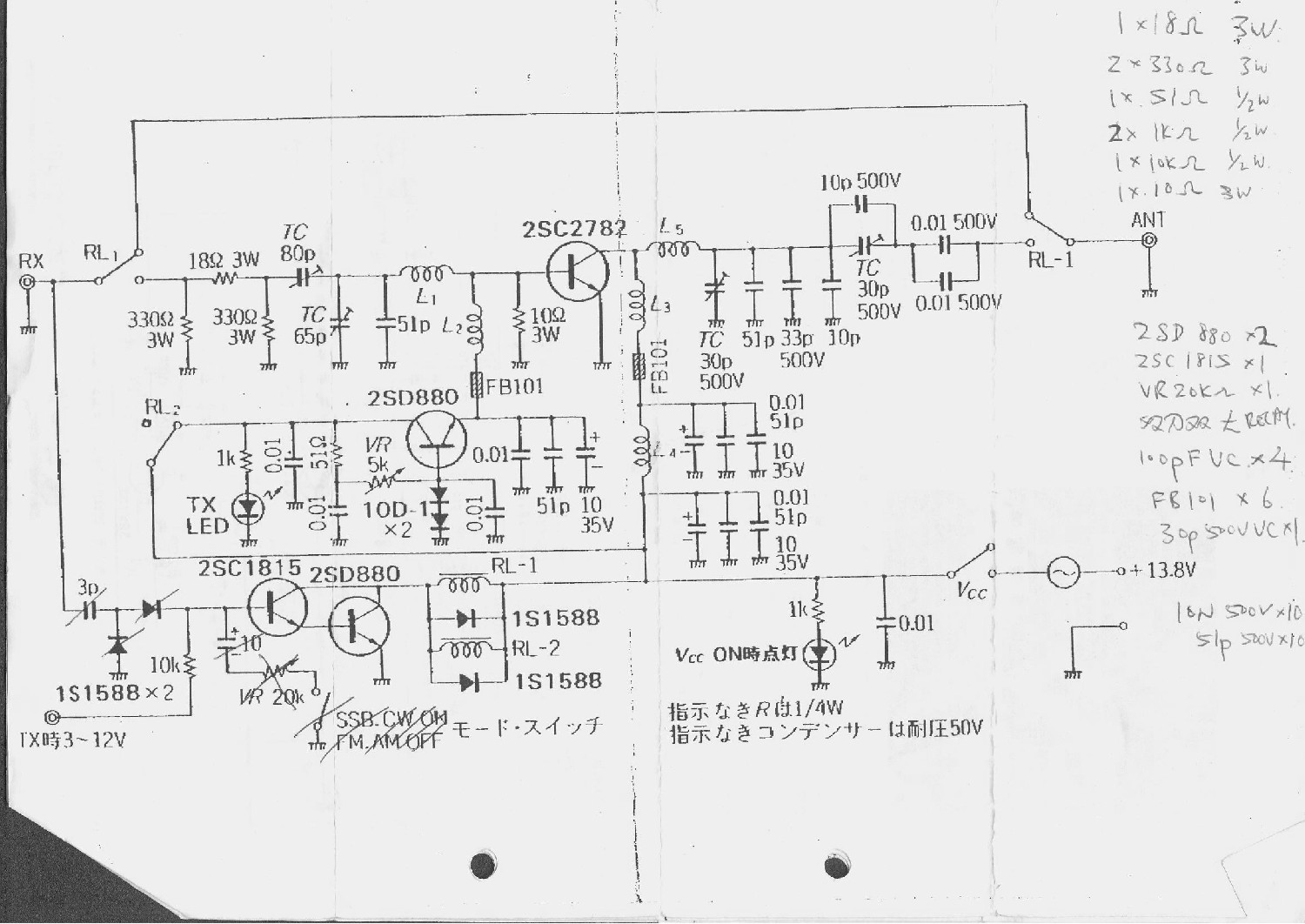 100W Transmitter RF Power Amplifier 2SC2782 - schematic