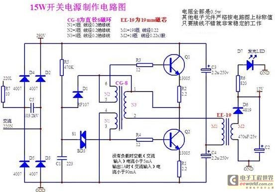 Structural analysis of switching power supply - schematic
